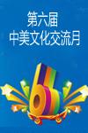 第六届中美文化交流月