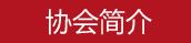 北京留学服务行业协会