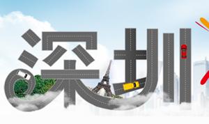 2012深圳购车季 诚信经销商巡展