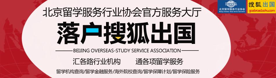 北京留学公共服务大厅,北京留学服务行业协会,落户搜狐出国,北京留学公共服务大厅