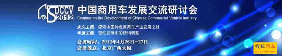 2012中国商用车发展交流研讨会