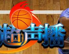篮球超声播