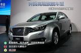 奔腾B90北京车展解码