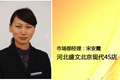 河北盛文北京现代4S店市场部经理:宋安霞