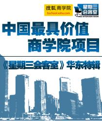 搜狐商学院星期三会客室聚焦中国最具价值商学院项目华东特辑