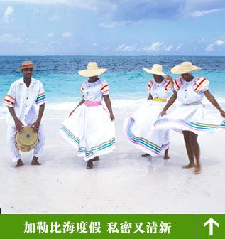 加勒比海岛度假