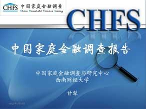 中国家庭金融调查报告