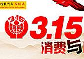 2012年深圳站315报道