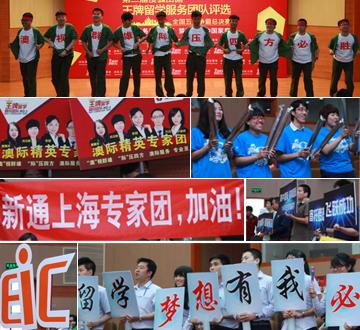 搜狐出国王牌留学服务团队评选五强总决赛拉拉队
