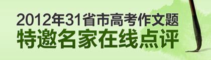 2012高考作文