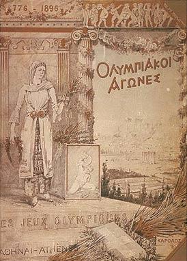 1896年第一届奥运会海报