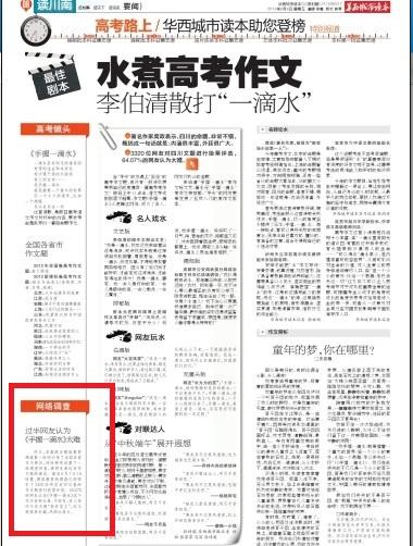 搜狐教育媒体联盟 华西都市报