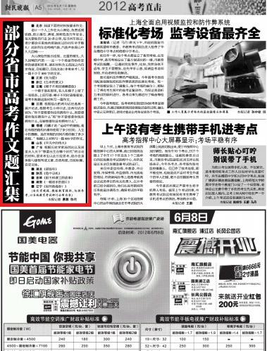 搜狐教育媒体联盟 新民晚报