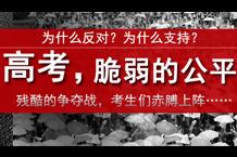 搜狐教育2012高考 脆弱的公平