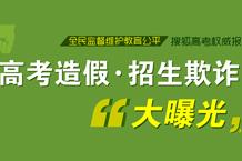 搜狐2012高考 高考造假投诉平台
