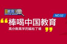 搜狐教育2012高考 高考状元退学棒喝中国教育