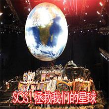 """2012年""""里约+20""""峰会"""