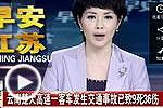 云南楚大高速一客车发生交通事故已致9死36伤