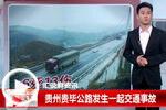贵州贵毕公路发生一起交通事故