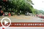 深圳滨海大道事故