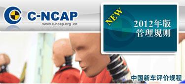 2012新碰撞标准全面升级