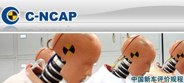 从2006到2012 C-NCAP管理规则经历了三次演变