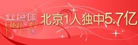 北京双色球5.7亿巨奖