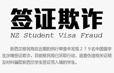 新西兰签证造假;新西兰签证欺诈