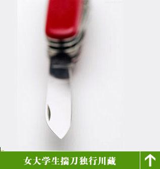 女大学生揣刀独行川藏 9天只花1620元