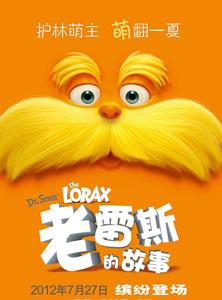 中国正式海报