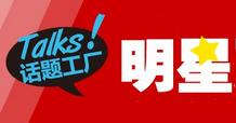 搜狐出国话题工厂:明星海外留学档案