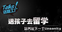 搜狐出国话题工厂:送孩子出国 培养下一个林书豪