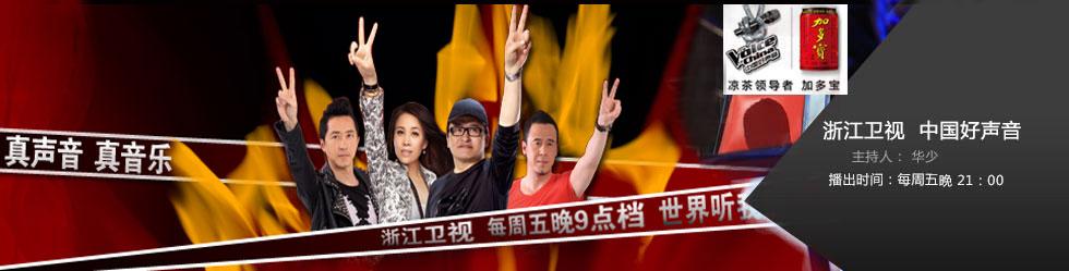 《中国好声音》,中国好声音,综艺中国好声音,中国好声音下载,中国好声音华少,浙江卫视中国好声音,