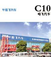 C08 哈飞汽车