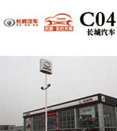C04 长城汽车