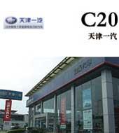 C20 天津一汽