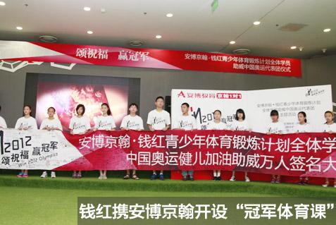 颂祝福、赢冠军-安博京翰万人助威中国奥运代表团仪式