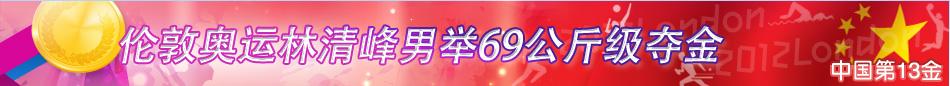 林清峰男举69公斤级夺金