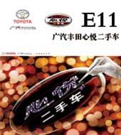 E10 广州丰田心悦二手车