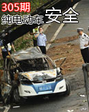 纯电动车安全