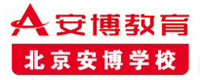 北京安博学校