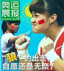 """奥运晨报:""""狼""""的出走,自愿还是无奈?"""