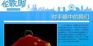 伦敦奥运会,中国代表团