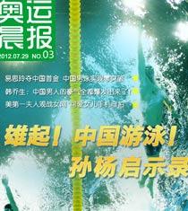 奥运晨报雄起中国游泳