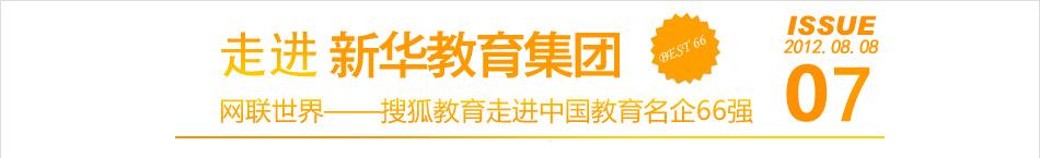 走进名企66强 新华教育集团 中国职业教育 搜狐教育 新华电脑教育 新东方烹饪学校 安徽新华电脑学校 万通汽修学校