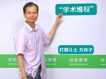 学术打假 学术造假 方舟子打假 教育维权 搜狐教育维权平台 教育维权3.15