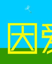 朗阁 搜狐出国 水族姑娘留学记