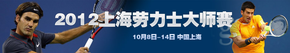 2012年ATP上海大师赛,ATP上海大师赛,上海大师赛,网球,ATP,费德勒,德约科维奇,穆雷,张择,上海大师赛签表,上海大师赛赛程,上海大师赛转播表,上海大师赛直播