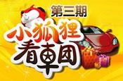 2012年成都车展-搜狐汽车看车团招募