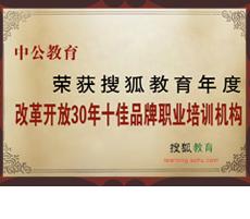改革开放30年十佳品牌职业培训机构